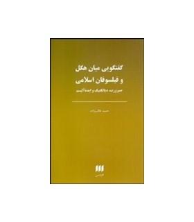 کتاب گفتگویی میان هگل و فیلسوفان اسلامی