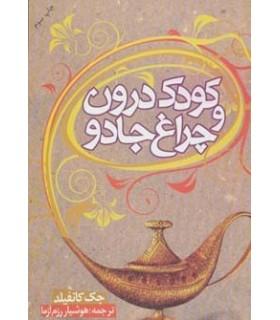 کتاب کودک درون و چراغ جادو