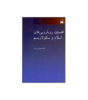 کتاب نخستین رویا رویی های اسلام و سکولاریسم