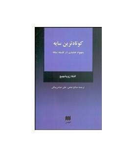 کتاب کوتاه ترین سایه مفهوم حقیقت در فلسفه نیچه