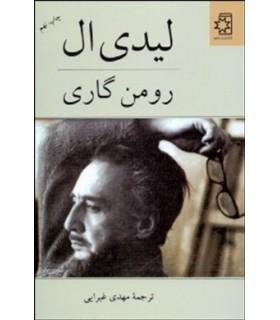 کتاب لیدی ال
