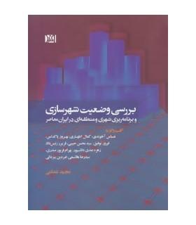 کتاب بررسی وضعیت شهرسازی و برنامه ریزی شهری و منطقه ای در ایران معاصر