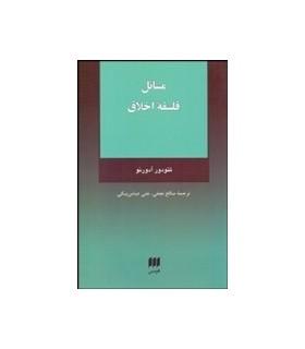 کتاب مسائل فلسفه خلاق