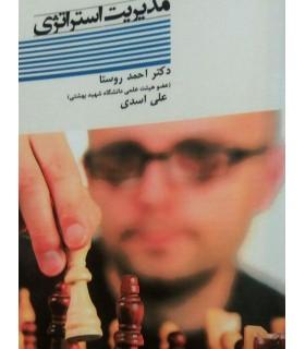 کتاب مدیریت استراتژی