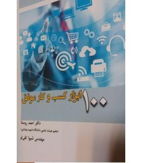 کتاب 100 ابزار کسب و کار موفق