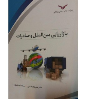 کتاب بازاریابی بین الملل و صادرات