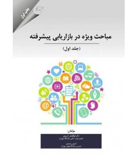 کتاب مباحث ویژه در بازاریابی پیشرفته جلد 1 و 2