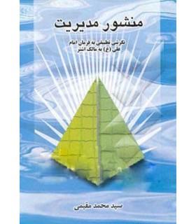 کتاب منشور مدیریت در فرمان امام علی به مالک اشتر