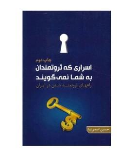 کتاب اسراری که ثروتمندان به شما نمی گویند