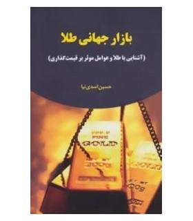 کتاب بازار جهانی طلا