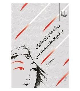 کتاب ریشه های زن ستیزی در ادبیات کلاسیک فارسی