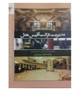 کتاب مدیریت فرانت آفیس هتل جلد 4