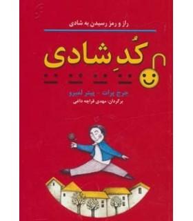 کتاب کد شادی