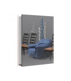 کتاب طراحی سیستم مشتری مداری در سازمان های تجاری