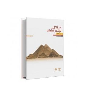 کتاب استراتژی تولید و عملیات