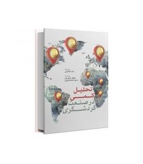کتاب تحلیل کمی در صنعت گردشگری