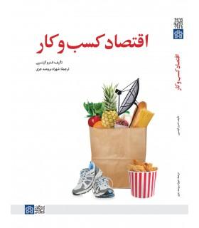 کتاب اقتصاد کسب و کار