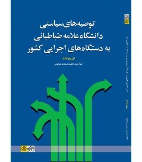 کتاب توصیه های سیاستی دانشگاه علامه طباطبایی به دستگاه های اجرایی کشور