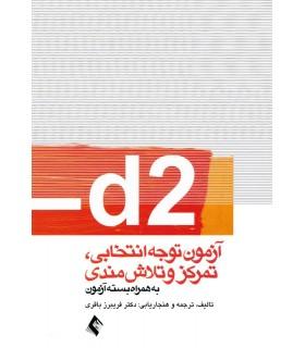 کتاب d2 آزمون توجه انتخابی تمرکز و تلاش مندی به همراهبسته آزمون