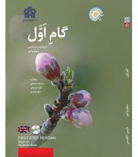 کتاب گام اول در یادگیری بان فارسی سطح نو آموز