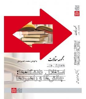 کتاب مجموعه مقالات همایش ملی استقلال دانشگاه ها چالش ها و راهبردها