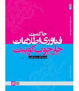 کتاب حاکمیت فناوری اطلاعات و چهارچوب کوبیت