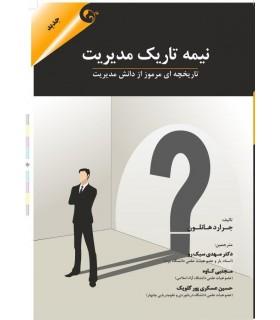 کتاب نیمه تاریک مدیریت تاریخچه ای مرموز از دانش مدیریت