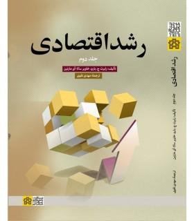 کتاب رشد اقتصادی جلد 2