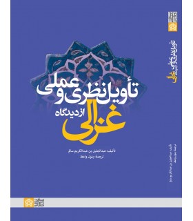 کتاب تاویل نظری و علمی از دیدگاه غزالی