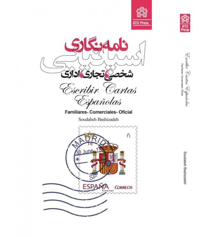 کتاب نامه نگاری اسپانیایی شخصی تجاری اداری