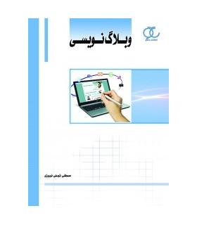 کتاب وبلاگ نویسی