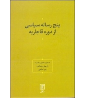 کتاب پنج رساله سیاسی از دوره قاجاریه
