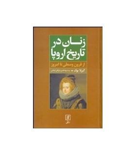 کتاب زنان در تاریخ اروپا
