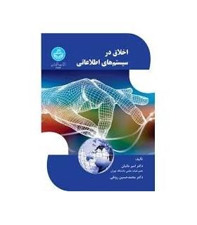 کتاب اخلاق در سیستم های اطلاعاتی