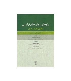 کتاب پژوهش روش های ترکیبی
