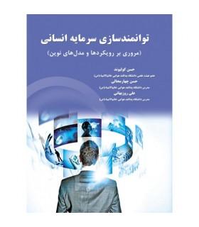 کتاب توانمندسازی سرمایه انسانی