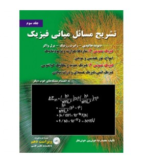 کتاب تشریح مسائل مبانی فیزیک هالیدی جلد 3 فیزیک عمومی 3 فیزیک عمومی 4