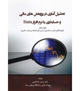 کتاب تحلیل آماری در پژوهش های مالی و حسابداری با نرم افزار STATA