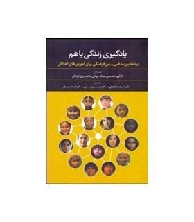 کتاب یادگیری زندگی با هم