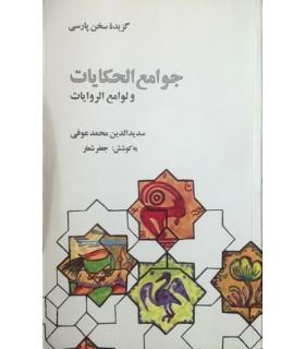 کتاب گزیده جوامع الحکایات ولوامع الروایات