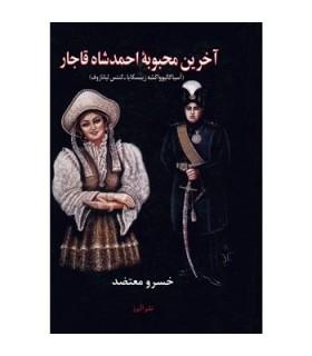 کتاب آخرین محبوبه احمد شاه قاجار