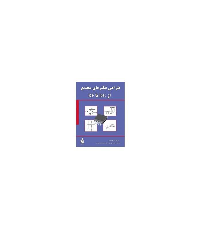 کتاب طراحی فیلتر های مجتمع ازDC تا RF
