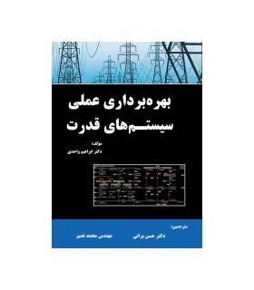 کتاب بهره برداری عملی سیستم های قدرت