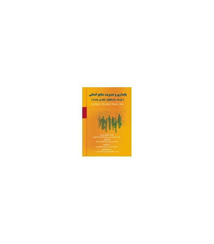 کتاب پایداری و مدیریت منابع انسانی