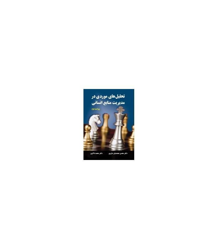 کتاب تحلیل های موردی در مدیریت منابع انسانی