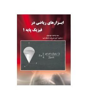 کتاب ابزار های ریاضی در فیزیک پایه 1