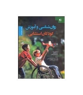 کتاب روانشناسی و آموزش کودکان استثنایی