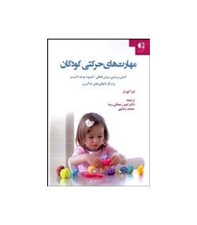 کتاب مهارت های حرکتی کودکان