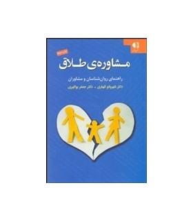 کتاب مشاوره طلاق راهنمای روانشناسان و مشاوران