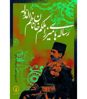 کتاب رساله های میرزا ملکم خان نظام الدوله